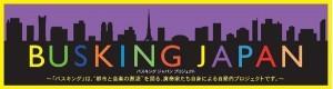 busking_01-300x801