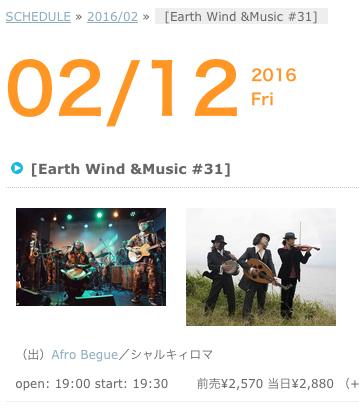 [Earth-Wind-&Music-#31]---schedule|Eggman-tokyo-east